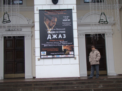 The Great Hall of Ukrainian National Tchaikovsky Academy of Music, Kiev 2012