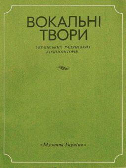 Vocal works ukrainian composers