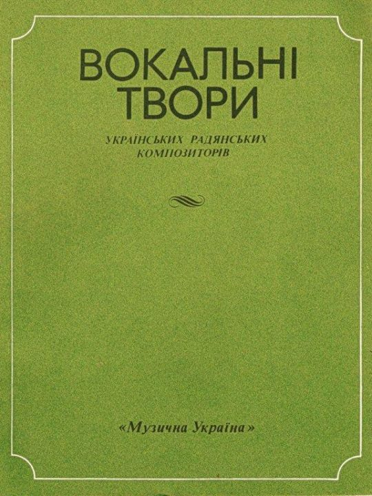 Vocal works ukrainian composers