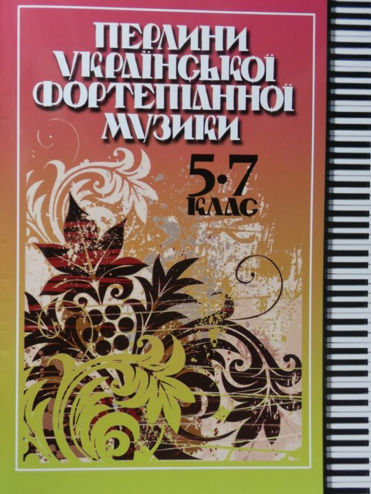 PEARLS OF THE UKRAINIAN PIANO MUSIC